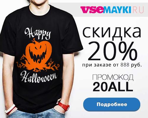 Скидка 20% к Хэллоуину!