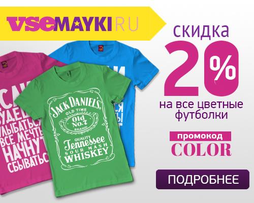 Скидка 20% на цветные футболки