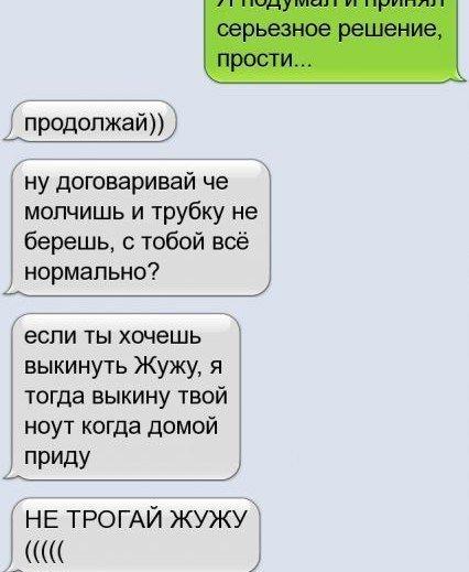 СМС-троллинг своей девушки (7 фото)