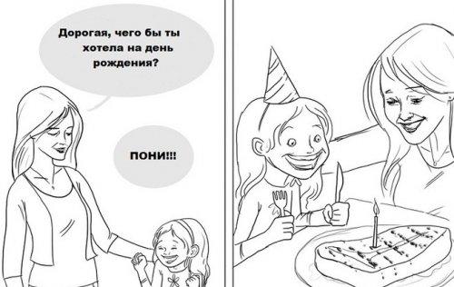 Новые и смешные комиксы-приколы (18 шт)