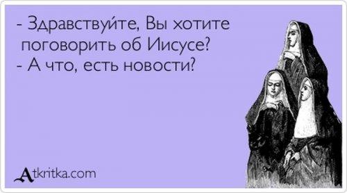 http://www.bugaga.ru/uploads/posts/2013-10/thumbs/1381344506_atkrytki-prikoly-21.jpg