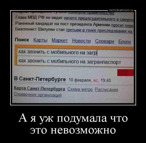 Свежий сборник демотиваторов (16 шт)