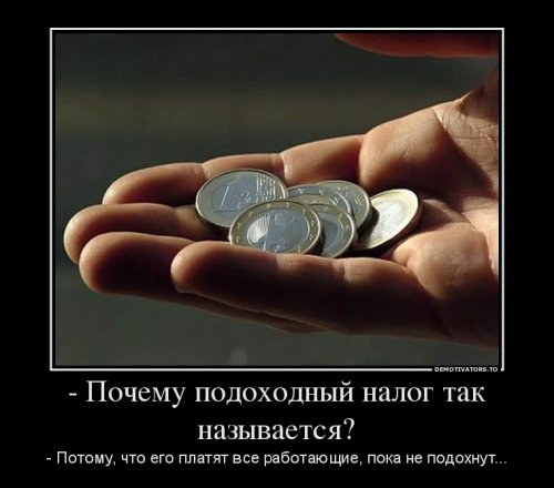 http://www.bugaga.ru/uploads/posts/2013-10/thumbs/1382428998_demotivatory-8.jpg
