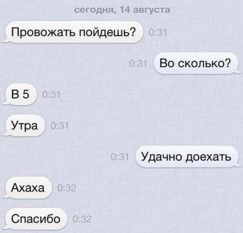 Смешные смс-диалоги (21 фото)