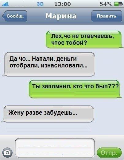Смешные СМС-диалоги (20 шт)
