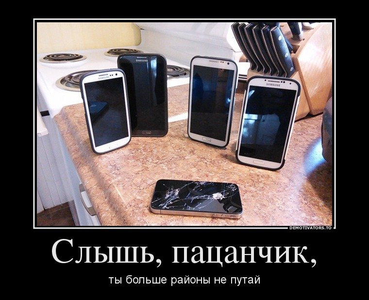 городе форумах демотиватор для мобильных такому