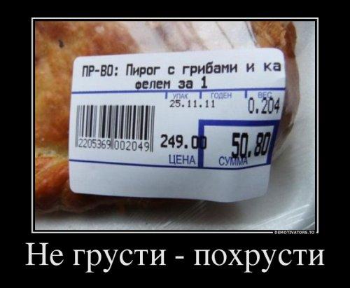 http://www.bugaga.ru/uploads/posts/2013-11/thumbs/1384504783_demki-6.jpg