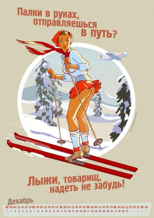 Календарь Тарусова к Олимпийским играм 2014