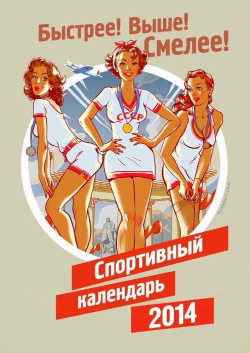 Спортивный календарь на 2014 год от Андрея Тарусова (13 фото)