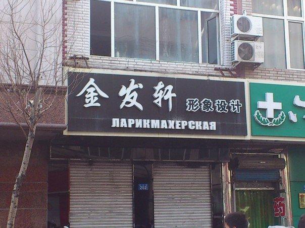 проститутка по китайски перевод