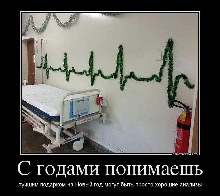 Марта, картинки прикольные лежу в больнице