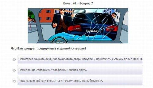 Жизненные экзаменационные вопросы по ПДД (34 фото)