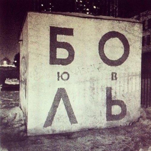 Лучший российский стрит-арт 2013 года (26 фото)