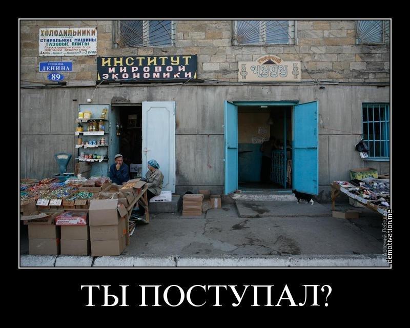 российская экономика демотиватор
