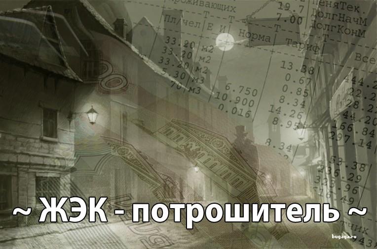 Прикольные картинки с надписями про жкх, открытки