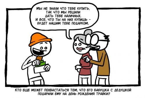 Свежие прикольные комиксы (12 шт)