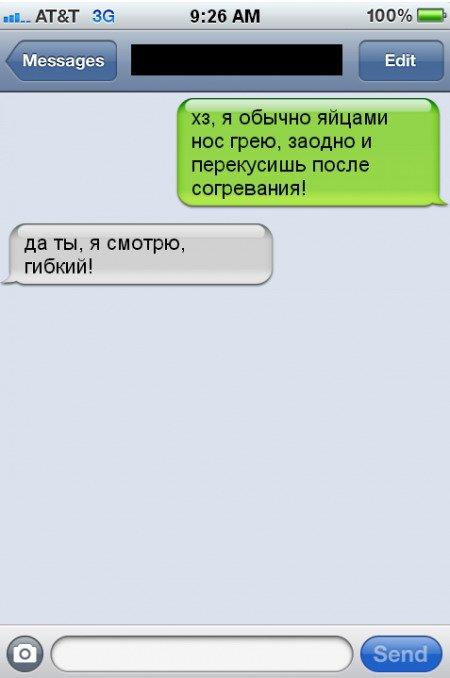 Смешные СМС-диалоги (39 шт)
