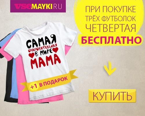 Дни бесплатных футболок!