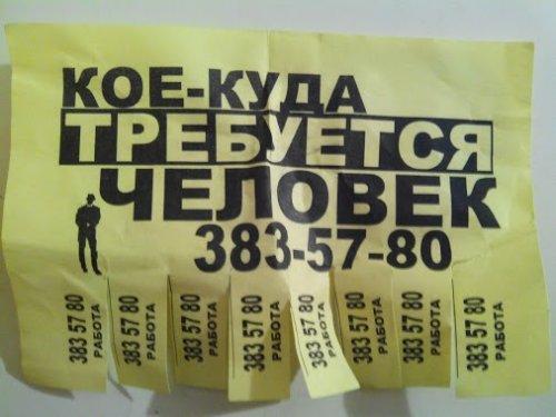 Прикольные надписи и маразмы в рекламе (23 фото)