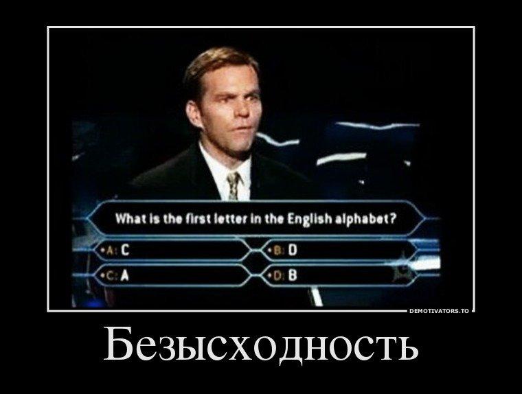 Учите английский демотиватор