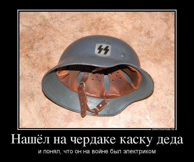 хотела, немецкий солдат демотиватор радиоведущая