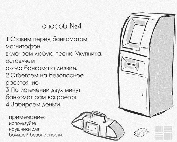 инструкция как ограбить банкомат