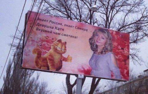 Поздравительные билборды и народный креатив (19 фото)