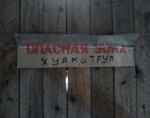 Смешные надписи, вывески и объявления (17 фото)