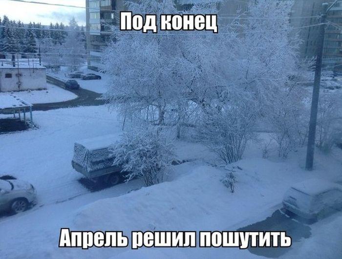 прикольные фото снег в мае качестве доказательства того