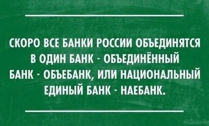 смешные картинки про работу в банке вас посетить украину
