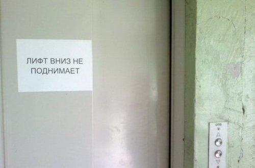 Смешные и прикольные надписи и объявления в лифтах (34 фото)