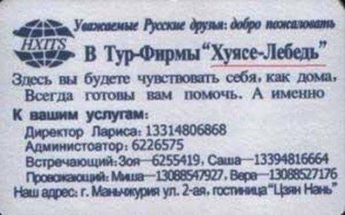 Зарубежный русский (28 фото)