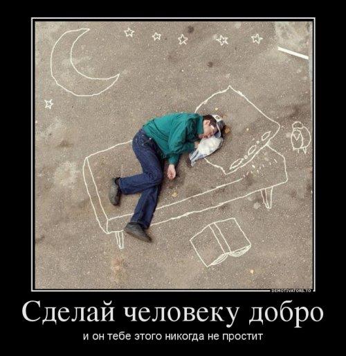 Прикольные фото и картинки - Страница 12 1398666252_demki-16