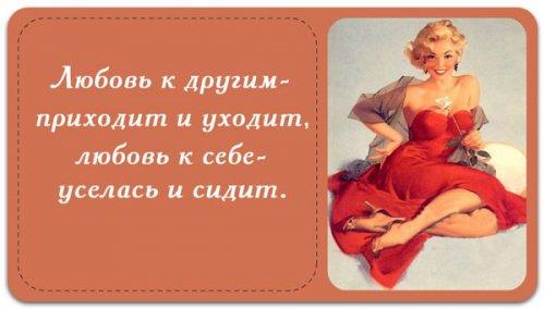 Пин-ап открытки с женскими мыслями (7 шт)