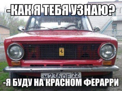 Прикольные картинки на автомобильную тему (34 шт)
