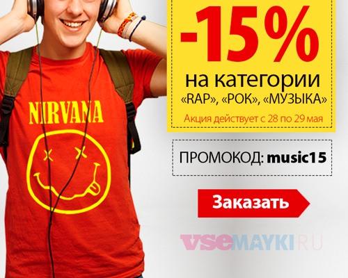 Скидка 15% на всю музыку!