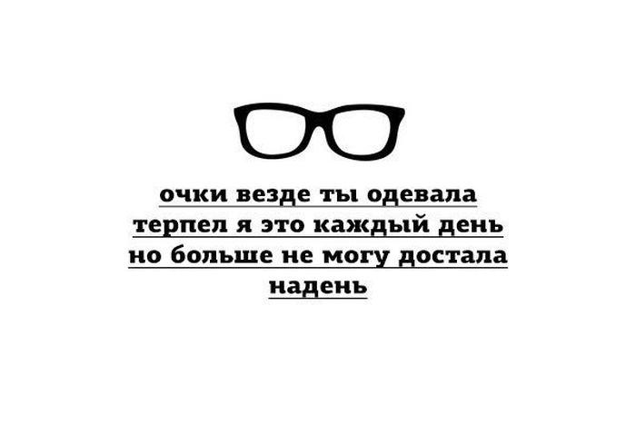 Приколы про очки картинки, дочке