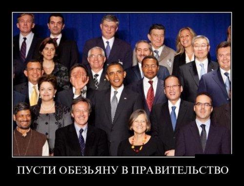 Приколы и шутки про Барака Обаму (19 шт)
