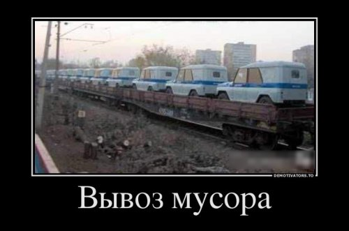 http://www.bugaga.ru/uploads/posts/2014-05/thumbs/1400136726_demotivatory-8.jpg