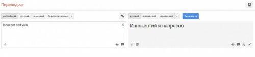 Гугл транслейт детектед!