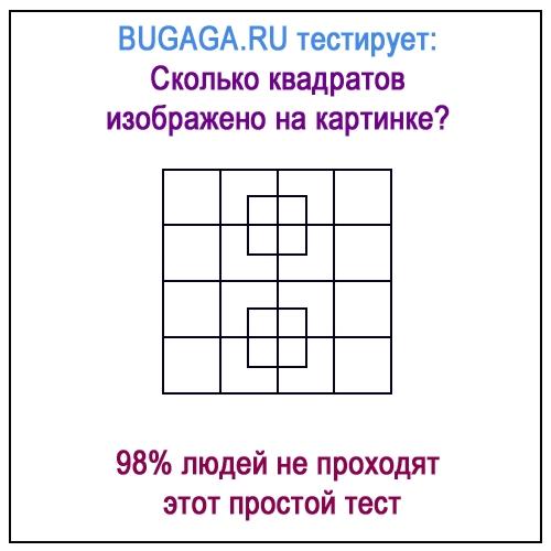Тест Бугага.ру: Сколько квадратов на картинке?