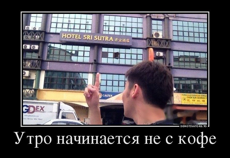 Демотиваторы смешные демотиваторы новые демотиваторы 2013
