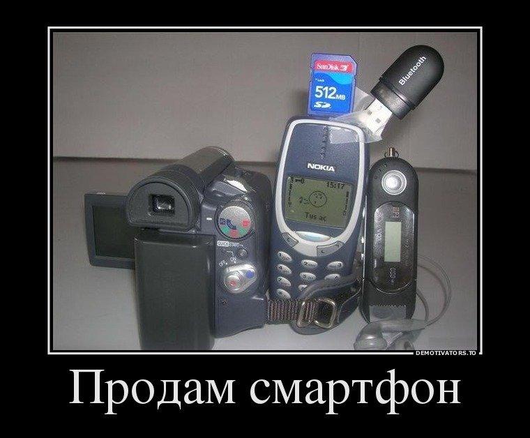 демотиватор для мобильных ожогино узнаем, что