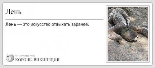 Короче, Википедия (27 фото)