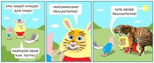Прикольные комиксы (17 шт)