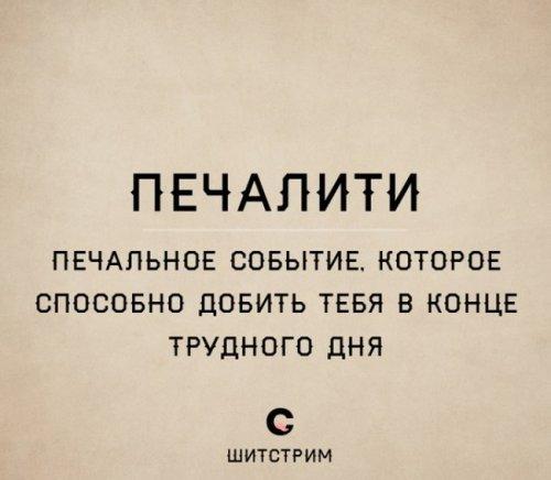 Словач: новые слова Рунета (30 фото)