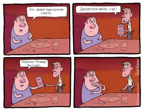 Немного комиксов для настроения (13 шт)