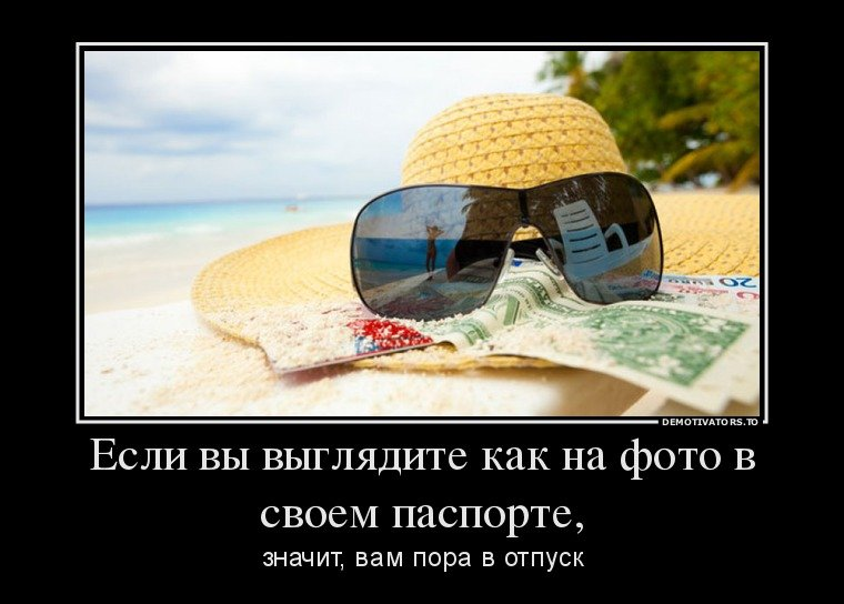 Демотиватор нет отпуска