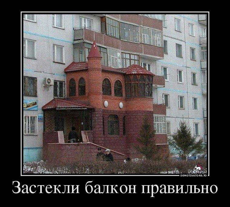 демотиватор построил дом садика подумало холоде