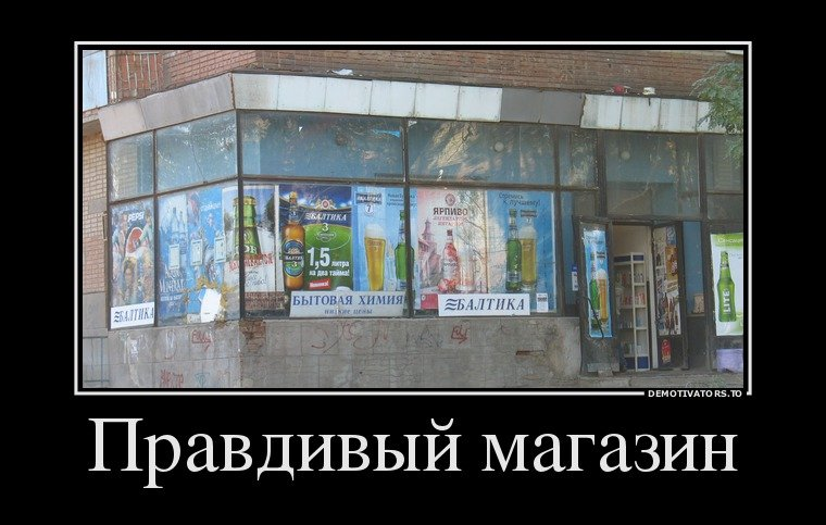 самое демотиваторы сайт интернет магазин известен необычайной честностью
